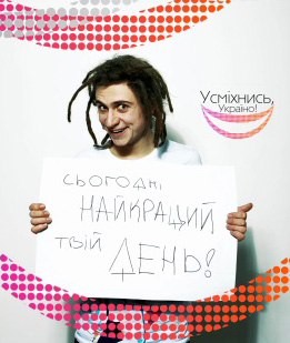 Україно посміхнись :)