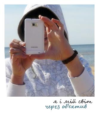 """Фотоексперимент """"Я і мій світ через об'єктив"""""""