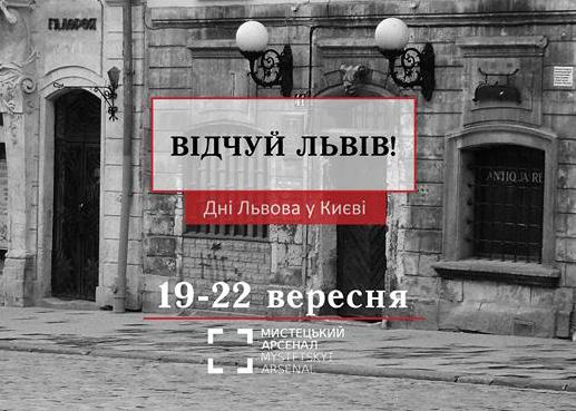 Дні Львова в Києві