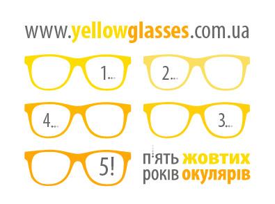 5 років Жовтих окулярів!