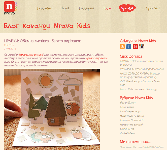 blog-nravokids