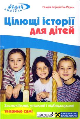 Цілющі історії для дітей